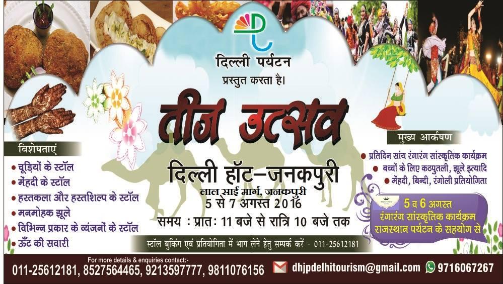 Noida Diary: Teej Utsav at Dilli Haat Janakpuri